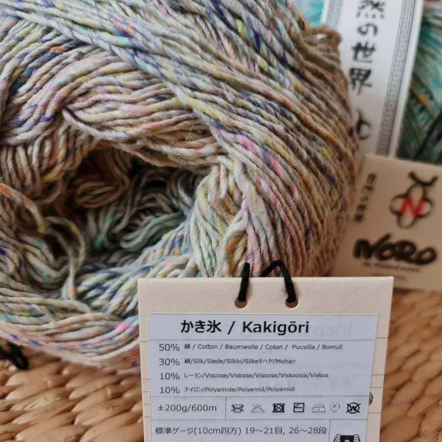 Ein Knäuel des Kakigori-Sommergarns Farbe #01 Naha. Foto: Katrin Walter – Noromaniac