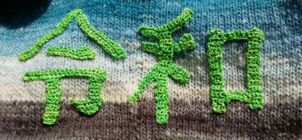 Schöne Harmonie – Reiwa-Pullover aus Noro Kureyon 343