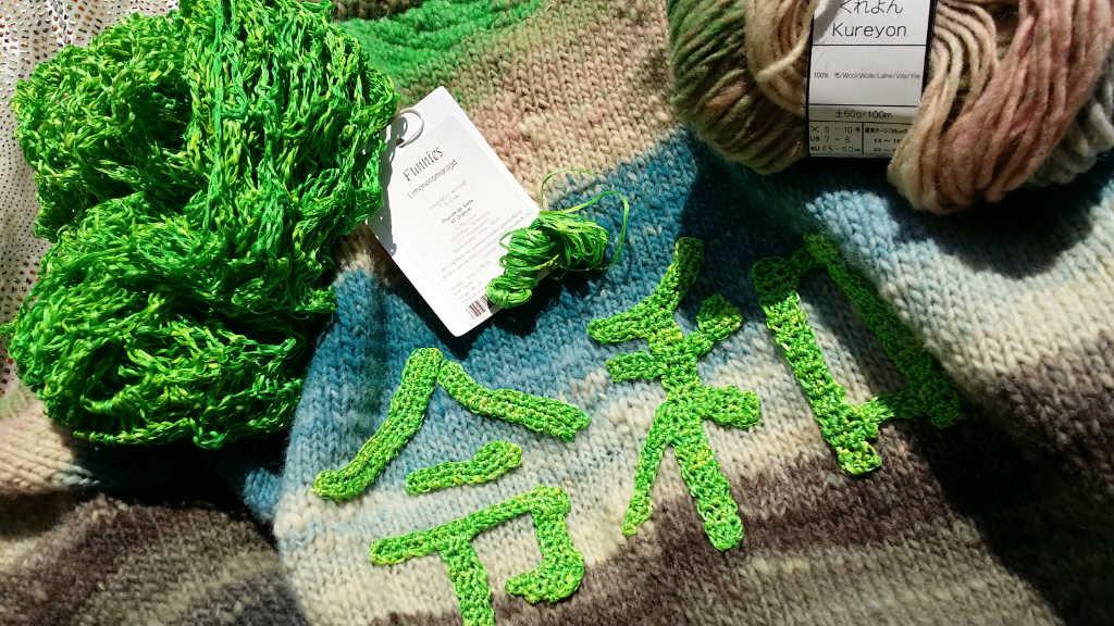 Das Grün der 100% Seide der Dibadu-Funnies im Tuch, in den Reiwa-Zeichen passen perfekt zu den Farben der Noro Kureyon 343. Foto: Katrin Walter - Noromaniac